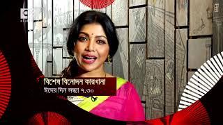 বিশেষ বিনোদন কারখানা | Eid Ul Fitr | Ekattor TV