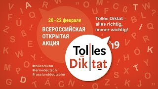 «Tolles Diktat – 2019» в Москве