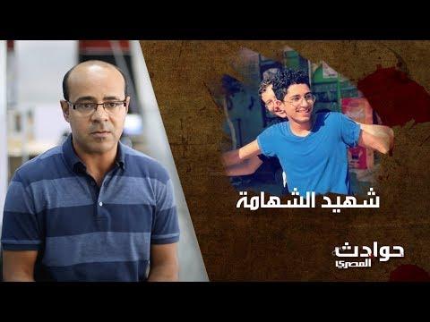 القصة الكاملة لمقتل محمود البنا «شهيد الشهامة»