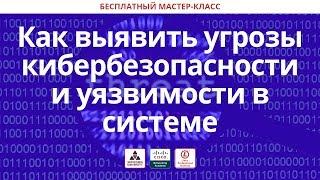 Как выявить угрозы кибербезопасности и уязвимости в системе