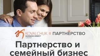 Партнерство и семейный бизнес. Бизнес с родственниками: да или нет?