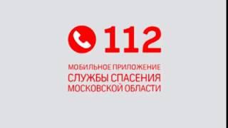 Новые возможности мобильного приложения «Системы 112»