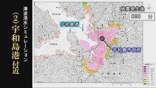 愛媛県津波被害想定(2)宇和島・愛媛新聞