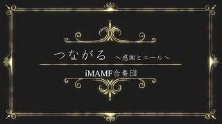 iMAMF合奏団 トランペット5重奏
