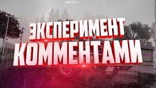 РЕЗУЛЬТАТ КОММЕНТИРОВАНИЯ ВСЕХ ЮТУБЕРОВ