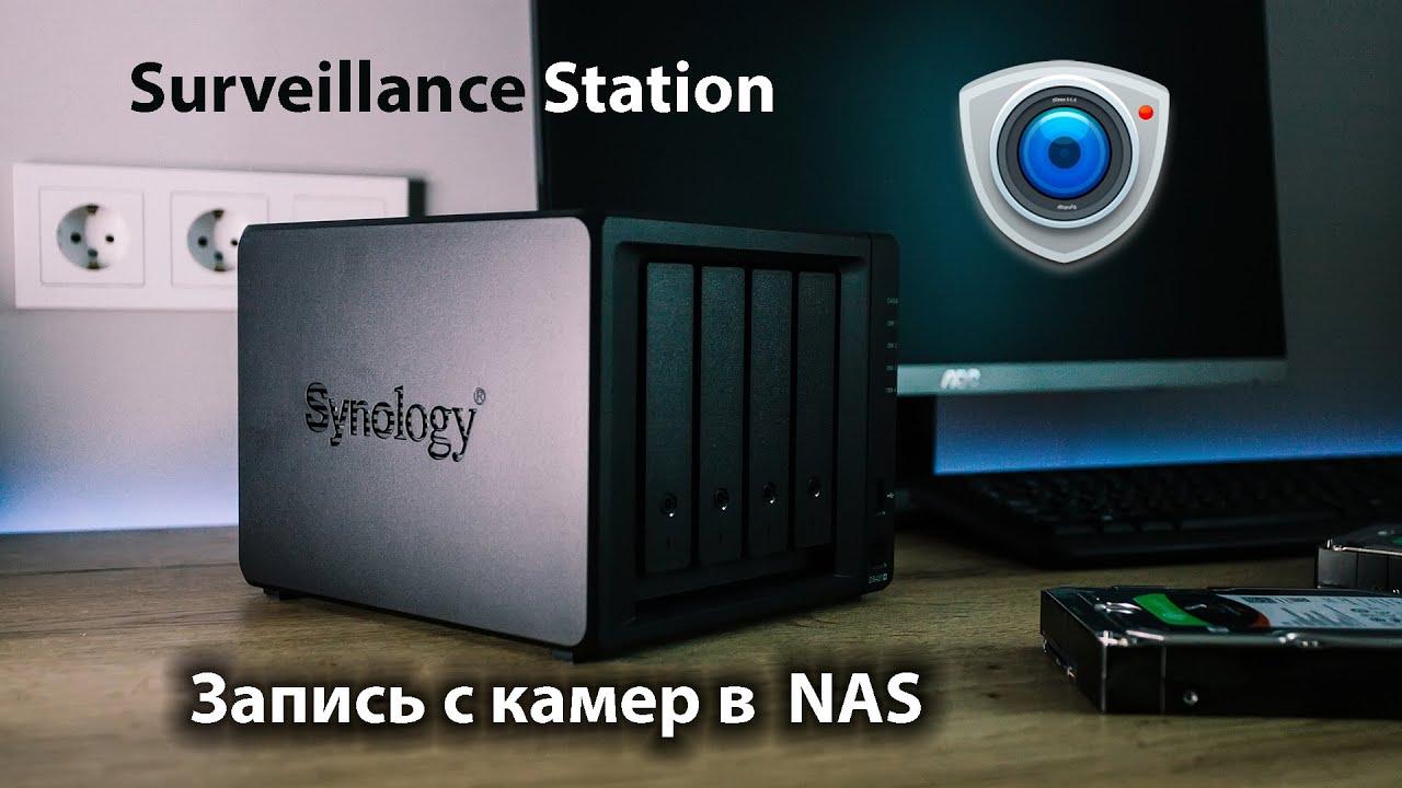 Видеорегистратор Synology. Настройка Surveillance Station