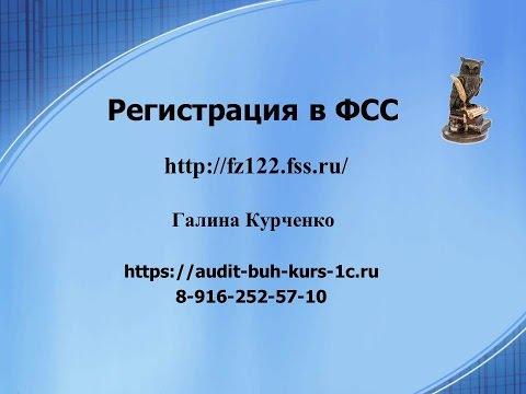 Регистрация в личном кабинете ФСС