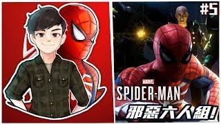邪惡六人組! | Spider-Man! #5