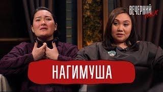 Исенова и Нагимуша в «Вечерний Talk»