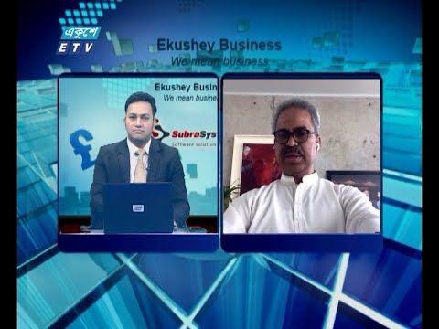 Ekushey Business || একুশে বিজনেস || 20 April 2021 || ETV Business