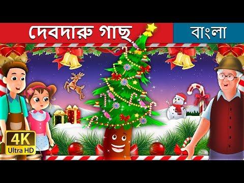দেবদারু গাছ | Fir Tree in Bengali | Bangla Cartoon | Bengali Fairy Tales