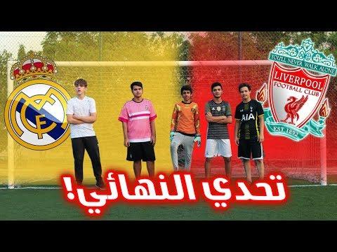 تحدي نهائي دوري أبطال اوروبا ريال مدريد ضد ليفربول !! ( من الأفضل محمد صلاح أو رونالدو !! )