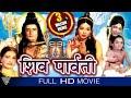 Shiv Parvathi Hindi Full Movie HD || Aravind Trivedi, Mallika Sarabhai || Eagle Hindi Movies