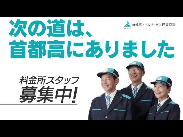 【首都高料金所スタッフ】採用広告映像|首都高トールサービス西東京株式会社