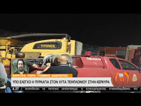 Υπό πλήρη έλεγχο η πυρκαγιά στο ΧΥΤΑ Τεμπλονίου στην Κέρκυρα | 23/06/2020 | ΕΡΤ