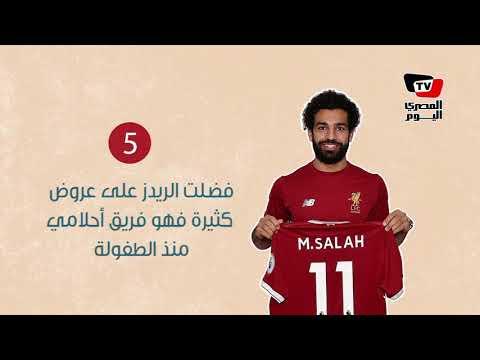 محمد صلاح: «الريدز فريق أحلامي منذ الطفولة وربما ألعب يوماً في إسبانيا»