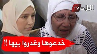 """شاهدوا ماذا قالت جدة وأم المحامية المقتولة """"طرافي ياسمين"""" ؟!"""