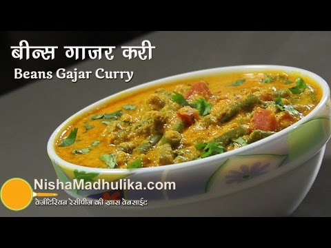 Gajar Beans Sabzi Recipe- Green Beans and Carrot Curry