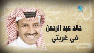 تحميل اغاني خالد عبد الرحمن - في غربتي Khalid Abdulrhman - Fee Qurbati MP3