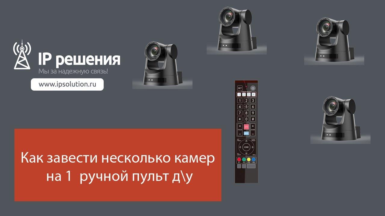 Как завести несколько камер на 1 ручной пульт дистанционного управления