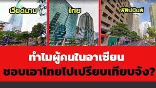 ทำไมชาวอาเซียน ชอบยกไทยไปเปรียบเทียบกับเขา?-สยามคอมเมนต์