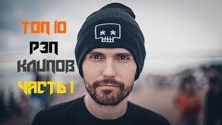 ТОП 10 Лучших Реп Клипов (Русских)(Часть 1) !