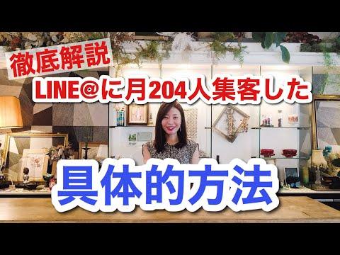 , title : 'LINEに月204人集客した具体的方法