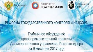 Публичные обсуждения актуальных вопросов правоприменительной практики Дальневосточного управления Ростехнадзора за 9 месяцев 2017 года