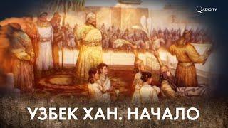Узбек Хан. Начало
