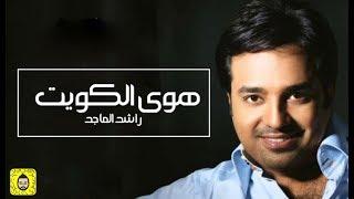 اغاني حصرية راشد الماجد - هوى الكويت ( حصريا ) 2018 تحميل MP3