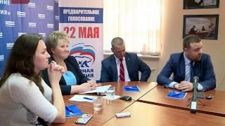 О прошедшем партийном голосовании шла речь на пресс-конференции секретаря регионального отделения «Единой России» Елены Писаревой