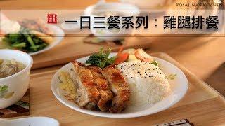 一日三餐系列:晚餐~雞腿排餐與排骨玉米湯!