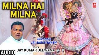 Milna Hai Milna I Khatu Shyam Bhajan I JAY KUMAR DEEWANA I Full Audio Song