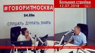Реконструкция «Лужников». Как это было. Мурат Ахмадиев. 12.07.2018