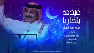 اغاني حصرية 2019 عيدى يادارنا - علي عبدالستار تحميل MP3