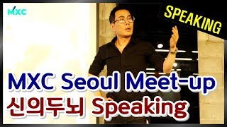 [신의두뇌 SPEAKING]#MXC #MXCFOUNDATION #MXCTOCKEN#MXCMEETUP#MXC밋업
