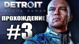 ЛЮДИ vs АНДРОИДЫ - Detroit: Become Human - #3 [Стрим, Прохождение, Обзор]