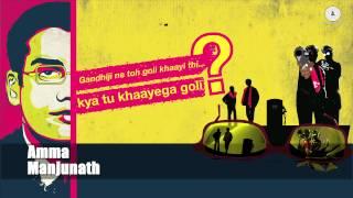 Amma - Full Audio - Manjunath