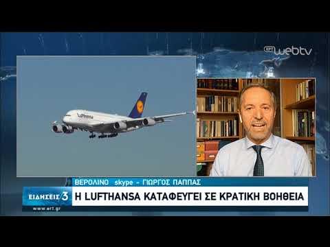 Η LUFTHANSA καταφεύγει σε κρατική βοήθεια   24/04/2020   ΕΡΤ