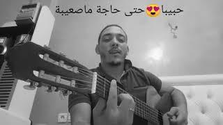 رضوان برحيل - حبيبة ( كوفر- Redone Berhil - Hbiba (achraf Fquihi
