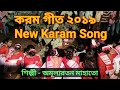 New Karam Jawa Geet 2019 / Amuly Mahato / Karma Song ржХрж░ржо ржЧрзАржд / рдХрд░рдо рдЬрд╛рд╡рд╛ рдкреБрдк video download