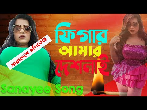 সানাই এখন দেশলাই | Sanayee Mahbob New Music Video Funny | Sanai Mahbub Deshlai ‍Song ROASTED