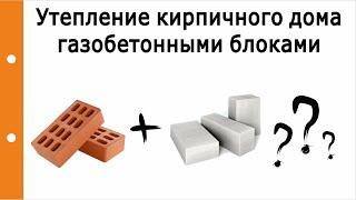 Утепление кирпичного дома газобетонными блоками