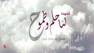 تحميل اغاني لنا حلم و طموح - Lna Helm wa Tomoh MP3