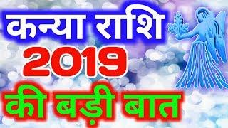 kanya rashi may 2019 anamika astrology - Thủ thuật máy tính