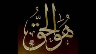 تحميل اغاني قولوا الله يسمي نفسه و لا تقولوا يصف نفسه. الإمام صلاح الدين إبن إبراهيم MP3