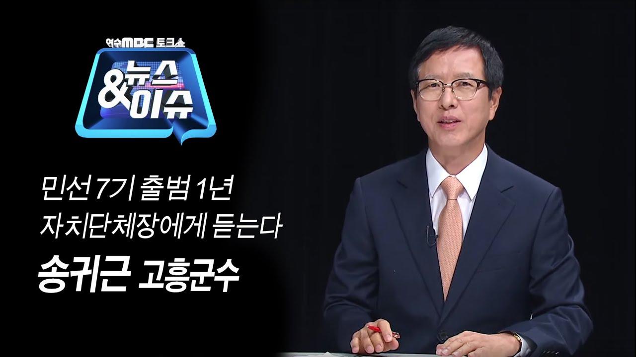 [뉴스&이슈/토크쇼] 민선 7기 출범1년 자치단체장에게 듣는다 (송귀근 고흥군수) 다시보기