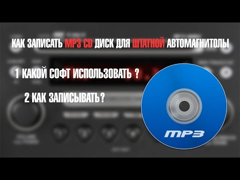 Как записать MP3 CD диск, для штатной автомагнитолы ?