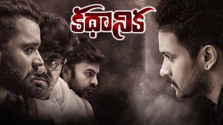 Kadhanika Telugu Latest Full Movie | Manoj Nandam, Srikanth Ayyangar | @AR Entertainments Movies