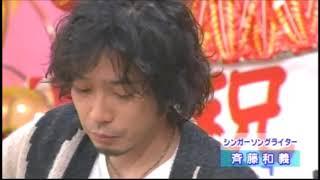 斉藤和義いいとも「ずっと好きだった」
